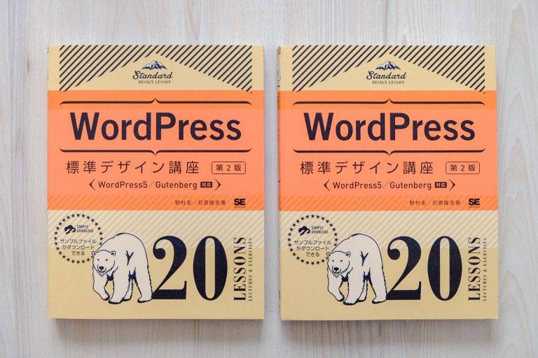WordPress 標準デザイン講座 第2版