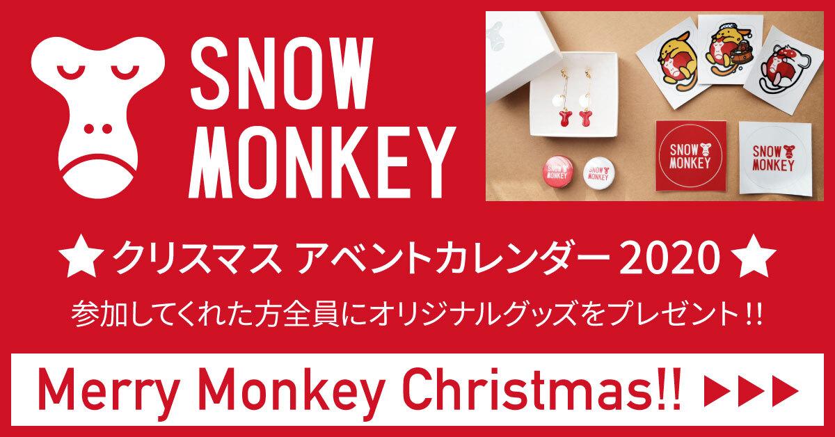 Snow Monkey アドベントカレンダー2020